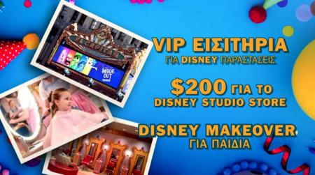 COSMOTE TV & Disney Junior: Διαγωνισμός με δώρο ένα ταξίδι στο Χόλιγουντ για μία οικογένεια   Pagenews.gr