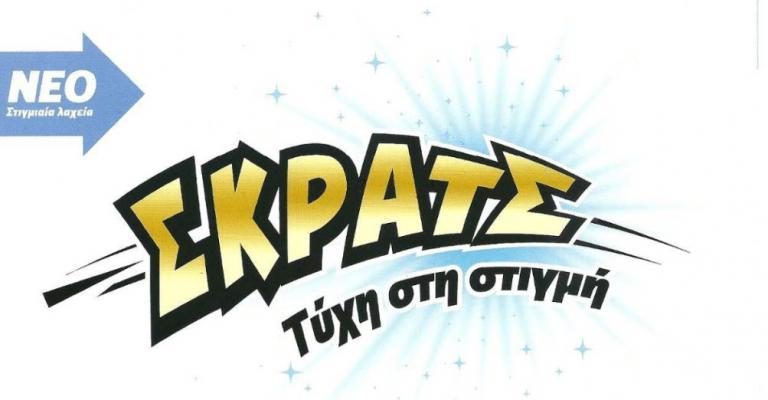 ΣΚΡΑΤΣ: Κέρδη 3.762.278 ευρώ την προηγούμενη εβδομάδα | Pagenews.gr