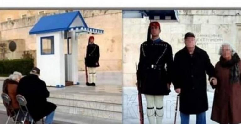 Η αλήθεια για τη φωτογραφία με τον παππού και τη γιαγιά στον Άγνωστο Στρατιώτη | Pagenews.gr