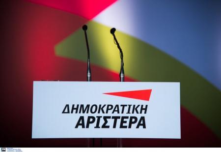 ΚΕ ΔΗΜΑΡ: Αποφάσισε να μη συμμετάσχει στο ΚΙΝΑΛ | Pagenews.gr