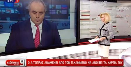ΕΡΤ: Η στιγμή που οι εκπαιδευτικοί χτυπούν την πόρτα στο στούντιο (vid) | Pagenews.gr