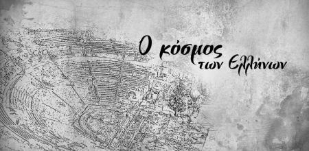 COSMOTE HISTORY HD: Ο Τρωικός Πόλεμος αναβιώνει μέσα από τη νέα σειρά «Ο κόσμος των Ελλήνων» | Pagenews.gr