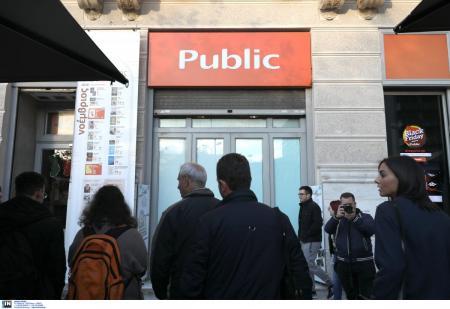 7eded6318917 Οι εκδηλώσεις Φεβρουαρίου στα καταστήματα Public