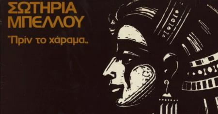 Το «Ρεμπέτικο» σε έκθεση χαρακτικής στο Μετς | Pagenews.gr