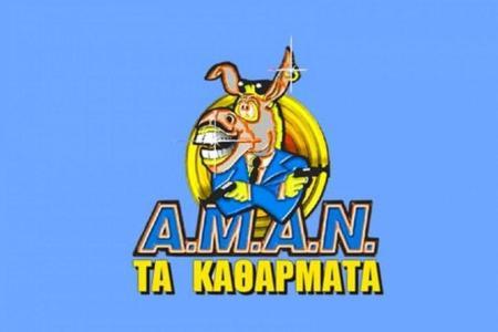 Α.Μ.Α.Ν: Το επικό βίντεο για το Νίκο Αλέφαντο   Pagenews.gr