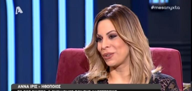Άννα Ίρις: Συγκλόνισε με την εξομολόγησή της για τη Νίκη Λειβαδάρη – «Παραπονιόταν πως δεν είναι καλά» (vid) | Pagenews.gr