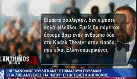Viral: Στον ΑΝΤ1 έβγαλαν δηλώσεις από τους «Λάνθιμος Χούλιγκανς» βγάζοντας ρεπορτάζ… τρόμου (vid) | Pagenews.gr