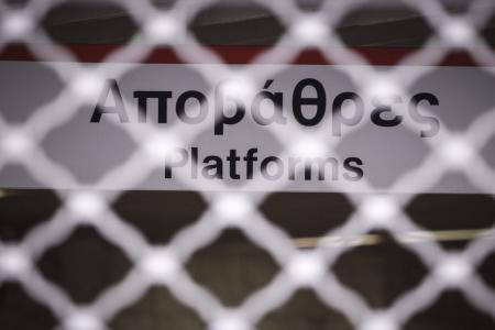 Απεργία: Στάση εργασίας σε Μετρό και ηλεκτρικό – Ποιες ώρες ακινητοποιούνται | Pagenews.gr