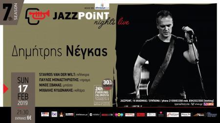Ο Δημήτρης Νέγκας στο JAZZPOiNT   Pagenews.gr