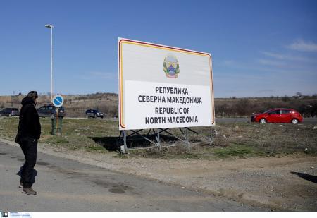 Βόρεια Μακεδονία: Εγκύκλιος της ΑΑΔΕ στα τελωνεία για τις συναλλαγές με τη γειτονική χώρα   Pagenews.gr