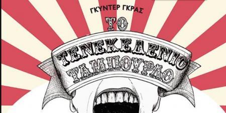 «Το Τενεκεδένιο Ταμπούρλο» στο Θέατρο Σημείο | Pagenews.gr