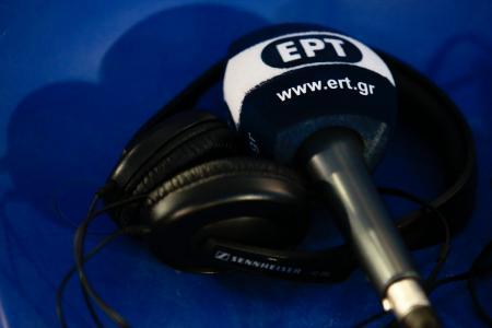 Απεργία: Η ΕΡΤ «κλείνει» εν μέσω προεκλογικής περιόδου   Pagenews.gr