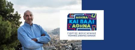 Βουλγαράκης: Aνακοίνωσε την υποψηφιότητά του για τον Δήμο Αθηναίων | Pagenews.gr
