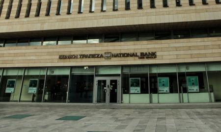 Εθνική Τράπεζα: Σταθερός ρυθμός αύξησης του ΑΕΠ για το 2019 | Pagenews.gr