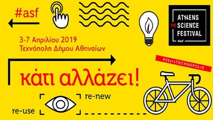 Athens Re-Science Festival: Από 3 έως 7 Απριλίου στην Τεχνόπολη με επίκεντρο τo περιβάλλον και τη βιώσιμη ανάπτυξη | Pagenews.gr