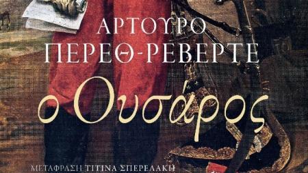 Το πρώτο μυθιστόρημα του Αρτούρο Πέρεθ-Ρεβέρτε | Pagenews.gr