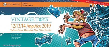 Vintage Toys 2019: Το καθιερωμένο ραντεβού με τη… νοσταλγία | Pagenews.gr