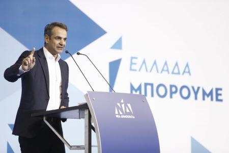 Κυριάκος Μητσοτάκης: Πρώτη μου κίνηση η μείωση των φόρων για τη μεσαία τάξη | Pagenews.gr