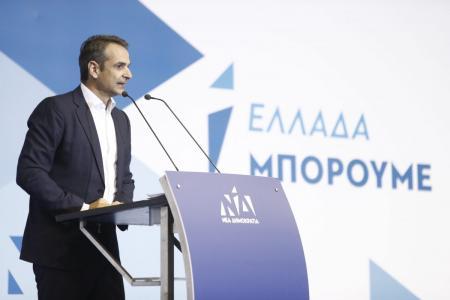 Μητσοτάκης: Το βράδυ της 26ης Μαΐου θα γραφτεί η πρώτη σελίδα για τη μεγάλη πολιτική αλλαγή | Pagenews.gr