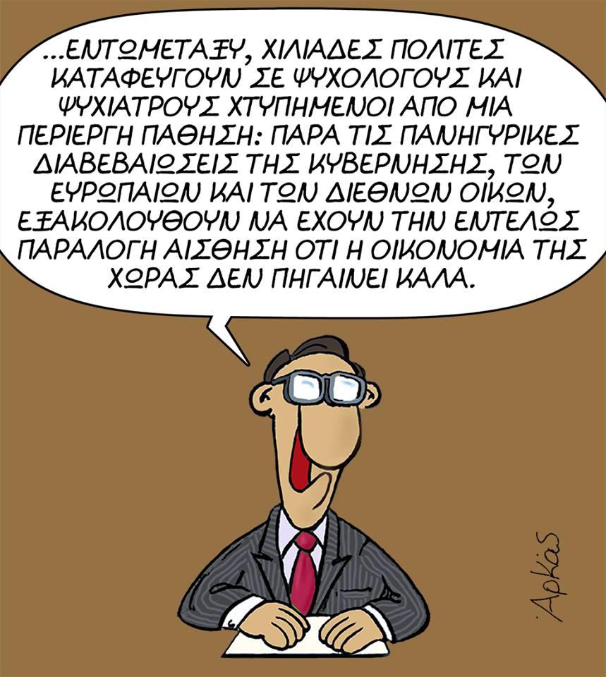 Ο Αρκάς το τερμάτισε: Για ψυχίατρο οι Έλληνες λόγω του Τσίπρα