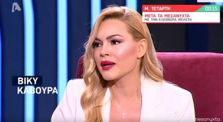 Βίκυ Κάβουρα: Τι την έχει ενοχλήσει – Μιλάει απόψε στην Ελεονώρα Μελέτη   Pagenews.gr