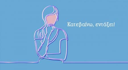 Εκλογές 2019: «Κατεβαίνω!» η νέα καμπάνια για την αύξηση της συμμετοχής γυναικών υποψηφίων (vid) | Pagenews.gr