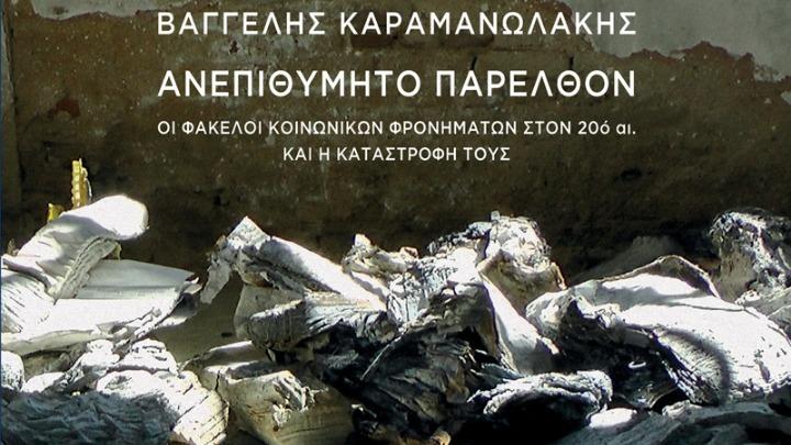 «Ανεπιθύμητο παρελθόν»: Όταν το ελληνικό κράτος αστυνόμευε τον εσωτερικό εχθρό | Pagenews.gr