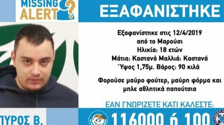 Εξαφάνιση Μαρούσι: Συναγερμός για έναν 18χρονο | Pagenews.gr