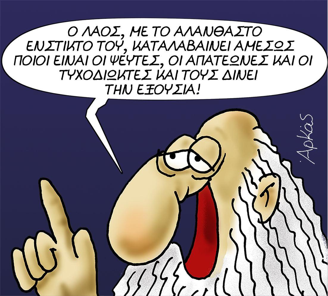 Μοναδικό σκίτσο του Αρκά για τον τρόπο που ψηφίζουν οι Έλληνες (pic)