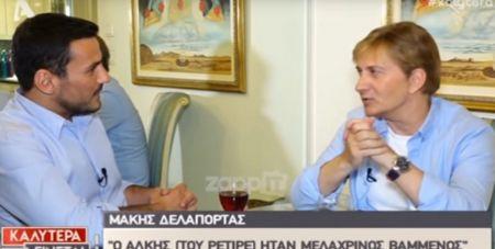 Μάκης Δελαπόρτας: «Γι' αυτό κόπηκε πρόωρα το ρετιρέ» (vid) | Pagenews.gr