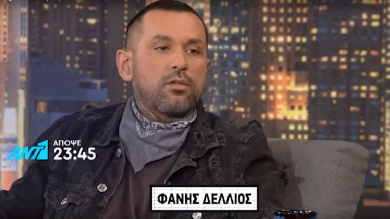 Φάνης Δέλλιος: Συγκλονίζει στον Γρηγόρη Αρναούτογλου (vid)   Pagenews.gr