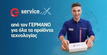 ΓΕΡΜΑΝΟΣ: Εξουσιοδοτημένο service σε νέες κατηγορίες προϊόντων τεχνολογίας   Pagenews.gr