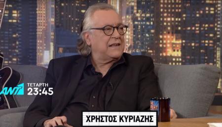 Χρήστος Κυριαζής: Μια διαφορετική συνέντευξη στον Γρηγόρη Αρναούτογλου (vid) | Pagenews.gr