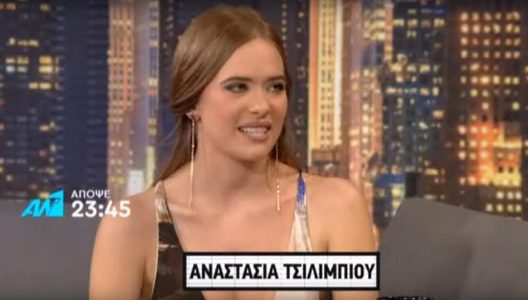 Αναστασία Τσιλιμπίου: Η νεαρή ηθοποιός θυμάται «Το Νησί»   Pagenews.gr