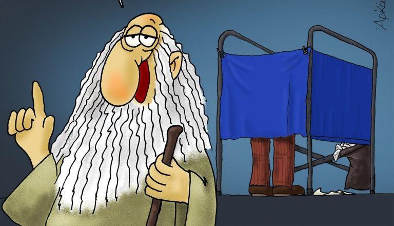 Αρκάς: Μοναδικό σκίτσο για τις αυριανές εκλογές | Pagenews.gr