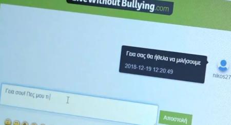 One TV: Η ειδική εφαρμογή κατά του Bullying | Pagenews.gr