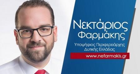 Περιφερειακές εκλογές 2019: «Tα αυτοδιοικητικά κριτήρια των ψηφοφόρων, θα είναι πολύ ισχυρά», ανέφερε ο Νεκτάριος Φαρμάκης | Pagenews.gr