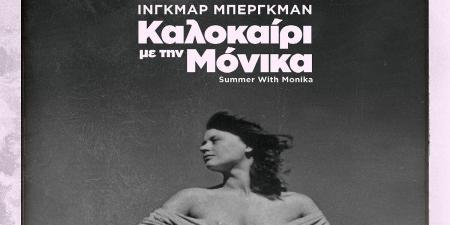 Καλοκαίρι με τη Μόνικα: Μία ταινία με την υπογραφή του μοναδικού Ίνγκμαρ Μπέργκμαν | Pagenews.gr