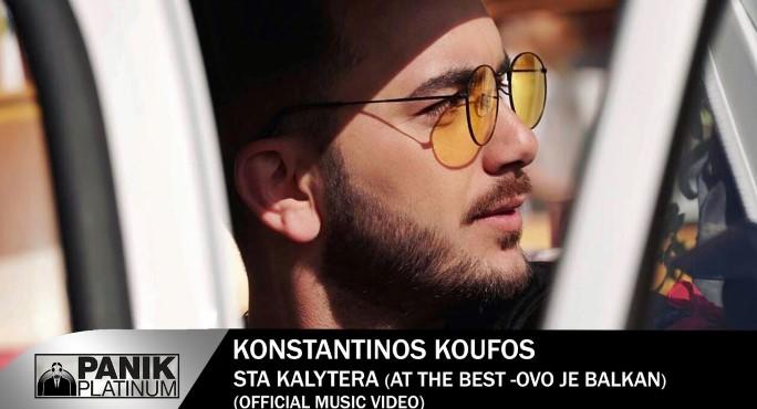 Ο Κωνσταντίνος Κουφός «Στα καλύτερα» του | Pagenews.gr