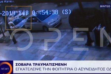 Βίντεο – ντοκουμέντο: Η στιγμή που μαύρο ΙΧ χτυπάει και αφήνει τραυματισμένη την 19χρονη στη Θησέως | Pagenews.gr