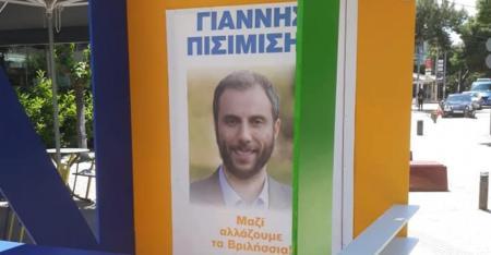 Δημοτικές εκλογές 2019: Αυτό είναι το πιο πρωτότυπο εκλογικό περίπτερο της Ελλάδας (pics) | Pagenews.gr