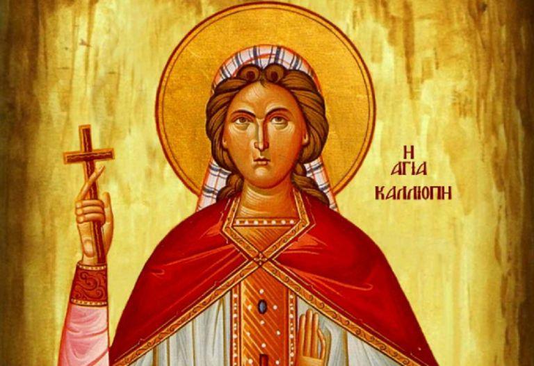 Αγία Καλλιόπη: Σήμερα 8 Ιουνίου η Εκκλησία τιμά τη μνήμη της | Pagenews.gr