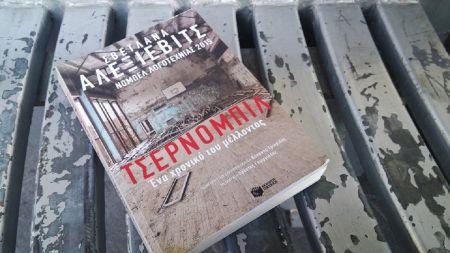 Chernobyl: Το συγκλονιστικό βιβλίο που βασίζεται η σειρά του HBO (vid)   Pagenews.gr