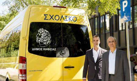 Δήμος Κηφισιάς: Το πρώτο σχολικό λεωφορείο για τους παιδικούς σταθμούς | Pagenews.gr