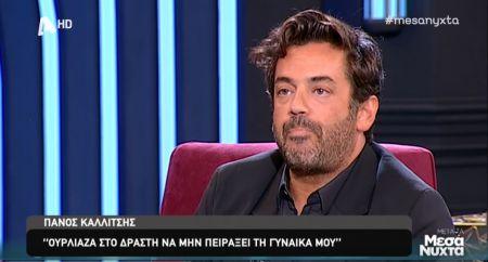 Πάνος Καλλίτσης: Συγκλονίζει για την δολοφονική επίθεση που δέχτηκε (vid) | Pagenews.gr