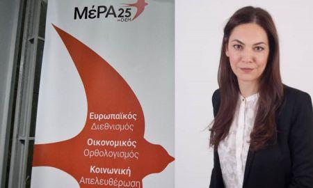 Εκλογές 2019: Στα ψηφοδέλτια του Βαρουφάκη η κόρη του Μητρόπουλου | Pagenews.gr