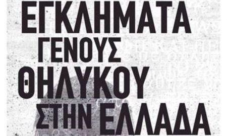 Νέο βιβλίο: Εγκλήματα γένους θηλυκού στην Ελλάδα | Pagenews.gr