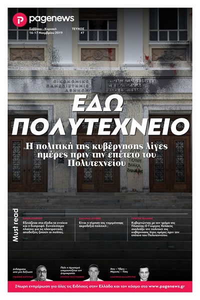 Τεύχος #7