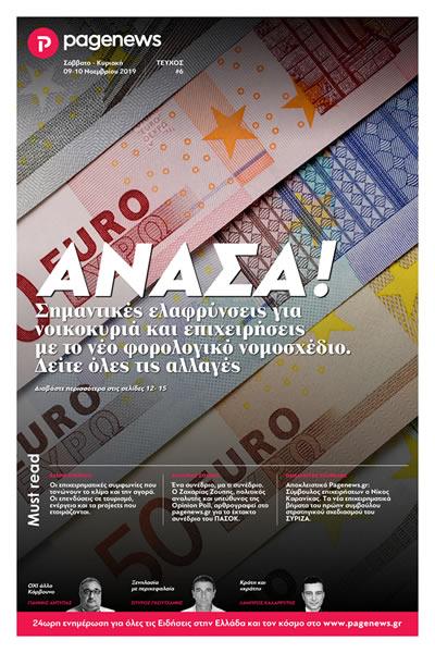 Τεύχος #6