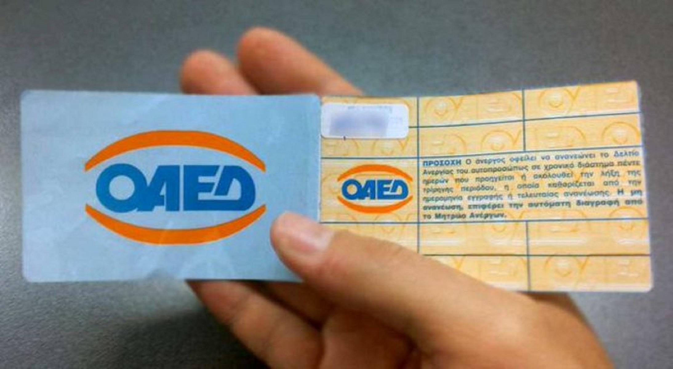 oaed11